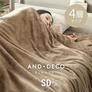 毛布 ブランケット 4層 セミダブル 160×200cm マイクロファイバー フランネル あったか ひざ掛け 膝掛け 掛け毛布暖かい 発熱 ふわふわ 軽量 洗える 洗濯可能 静電気防止 抗菌 防臭 おしゃれ 北