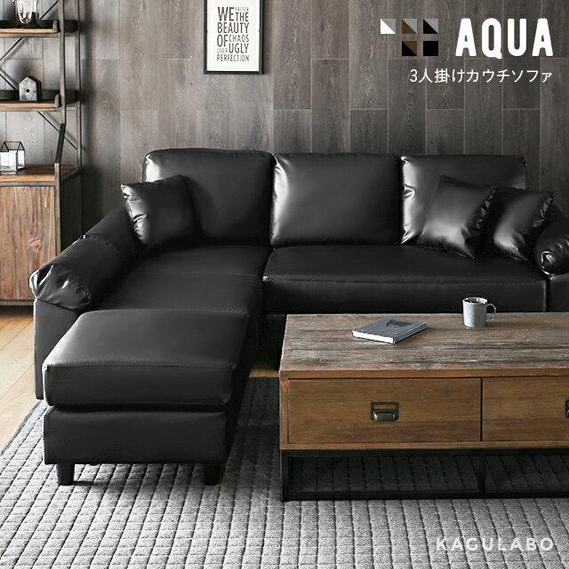 ソファー ソファ 3人掛け カウチソファー l字ソファー カウチ コーナーソファー コーナー l字 北欧 セット 布 合皮 ハイバック 三人掛け 3P AQUA sofa-