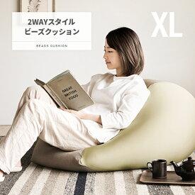 ビーズクッション 特大 XL おしゃれ マイクロビーズクッション ビーズソファー クッションソファー クッションチェアー 北欧 日本製 国産 洗えるカバー