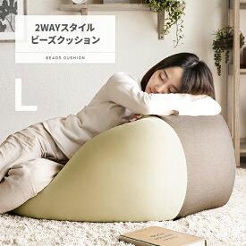 ビーズクッション L おしゃれ マイクロビーズクッション ビーズソファー クッションソファー クッションチェアー 北欧 日本製 国産 洗えるカバー