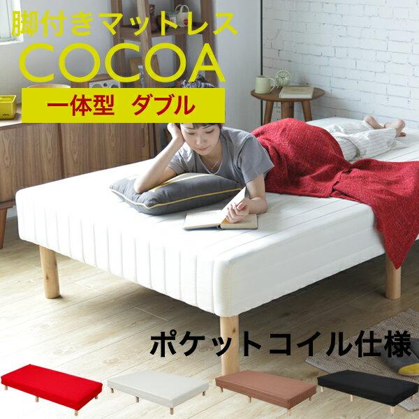 ベッド 脚付きマットレスベッド bed cocoa ポケットコイル仕様ベッド ダブルベッド 足つきマットレス 脚付マットレス マットレスベッド 脚付ベッド 脚付マット 脚付きマット 新生活