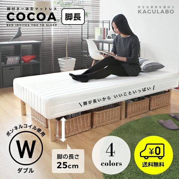 脚付きマットレス 脚長バージョン ダブル 一体型 1年間保証cocoa ボンネルコイル仕様 ベット 足つきマットレス 脚付マットレス 脚付ベッド 脚付マット ダブルベッド 新生活 ごろ寝マット
