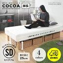 脚付きマットレス セミダブル 脚長バージョン 一体型 1年間保証 cocoa ボンネルコイル仕様 ベット 足つきマットレス …