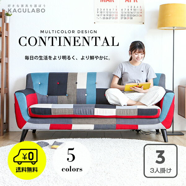 ソファー 3人掛けソファー ゆったりソファー Continental 3Pソファー この価格でこの高品質 デザイナーズ ソファ モダンテイスト モダンリビング 北欧 シンプル 三人掛け ソファ