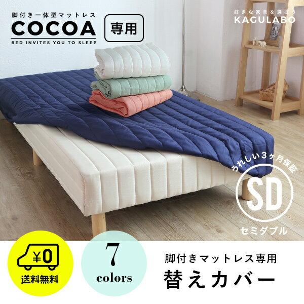 脚付きマットレス専用 替えカバー 洗える♪ マットレスカバー セミダブル カバー ウォッシャブル セミダブルベッド cocoa ベッド用 セミダブルベット 新生活