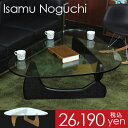 不朽の名作! この価格でこの高品質! イサムノグチ センターテーブル ノグチテーブル デザイナーズ テーブル モダンテイスト モダンリビング 北欧テイスト ナチ...