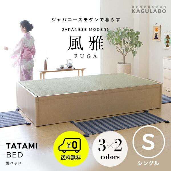 【送料無料】 畳ベッド たたみベッド 送料無料 シングル ヘッドレス ベッド ベッドフレーム 収納 ベッド下収納 跳ね上げ フロアベッド ローベッド 畳 い草 風雅