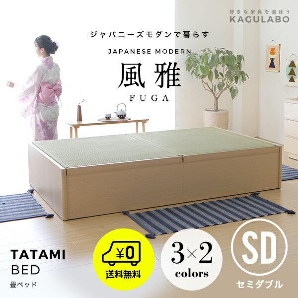 【送料無料】 畳ベッド たたみベッド 送料無料 セミダブル ヘッドレス ベッド ベッドフレーム 収納 ベッド下収納 跳ね上げ フロアベッド ローベッド 畳 い草 風雅