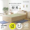 【送料無料】畳ベッド たたみベッド 送料無料 セミダブル 収納 ベッド ベッドフレーム ベッド下収納 引き出し 収納付…