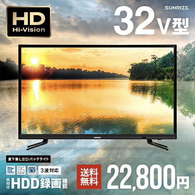 テレビ 32型 32インチ ハイビジョン 送料無料 TV 液晶テレビ ハイビジョンテレビ 高画質 3波 地デジ BS CS 地上デジタル 地上波デジタル 録画機能付き 録画機能搭載 外付けHDD録画機能