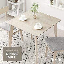 ダイニングテーブル W75cm 2人掛け テーブル ダイニングセット 机 食卓 天然木 ラバーウッド ウッド おしゃれ 北欧 ナチュラル おしゃれ 北欧 モダン コンパクト テレワーク