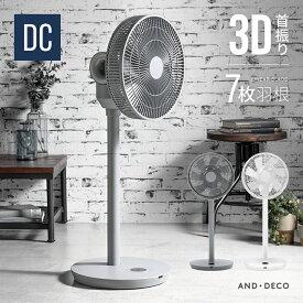 3D首振り 扇風機 DCモーター 7枚羽根 リモコン付き リビング扇風機 リビングファン DCファン 自動首振り 上下左右首振り 26段階風量調節 自動OFFタイマー 静音 省エネ おしゃれ &DECO アンドデコ