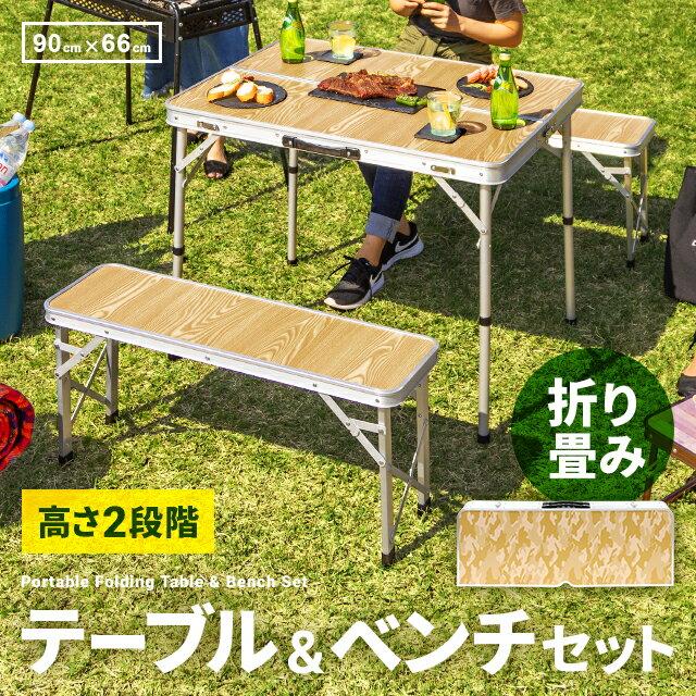 アウトドアテーブル アウトドア用品 レジャーテーブルセット テーブルセット レジャーテーブル アルミテーブル 送料無料 折りたたみ おりたたみ 折り畳み バーベキュー用品 キャンプ用品 レジャー用品 おしゃれ 軽量