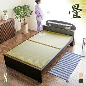 たたみベッド 畳ベッド シングル 収納 ベッド ベッドフレーム 引き出し 収納付き ヘッドボード 宮付き ロースタイル フロアベッド ローベッド 畳 い草 緑風