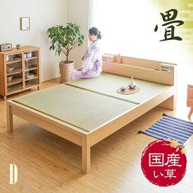 たたみベッド 畳ベッド ダブル ベッド ベッドフレーム ベッド下収納 脚 脚付き ヘッドボード 宮付き 畳 い草 清香