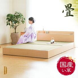 たたみベッド 畳ベッド ダブル 収納 ベッド ベッドフレーム 引き出し 収納付き ヘッドボード 宮付き ロースタイル フロアベッド ローベッド 畳 い草 色葉