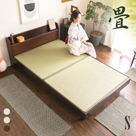 たたみベッド 畳ベッド シングル ベッド ベッドフレーム 脚 脚付き ヘッドボード 宮付き 畳 い草 鏡花