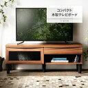 テレビ台 テレビボード tv台 tvボード ローボード 120 120cm 棚 収納 木目調 木製 ナチュラル ロータイプ 引き出し 薄…
