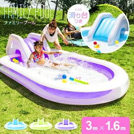 プール すべり台 滑り台 大型 ビニールプール ファミリープール 大型プール キッズプール 子供用プール 子ども用プール 家庭用プール ガーデンプール すべり台付き 滑り台付き スライダー 長方形