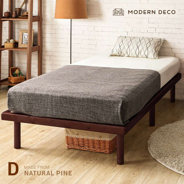 ベッド すのこ すのこベッド 送料無料 ダブル ベッドフレーム ダブルベッド 脚付きベッド 高さ調整 高さ調節 木製ベッド 天然木 無垢材 北欧 おしゃれ