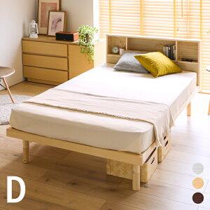 ベッド すのこベッド ダブル USBポート付き 宮付き 宮棚 ヘッドボード コンセント付き 収納ベッド 収納付きベッド ベッドフレーム ダブルベッド 木製ベッド 脚付きベッド 高さ調整 高さ調節