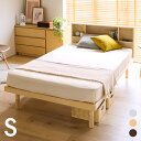 ベッド すのこベッド シングル USBポート付き 宮付き 宮棚 ヘッドボード コンセント付き 収納ベッド 収納付きベッド ベッドフレーム シングルベッド 木製ベッド 脚付きベッド 高さ調整 高さ調節