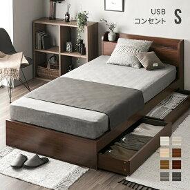 ベッドフレーム ベッド シングルベッド シングル ベット 収納付き コンセント付き USBポート付き 引き出し付き ヘッドボード 宮棚 宮付き フロアベッド ローベッド ロータイプ 収納ベッド 木製ベッド 北欧