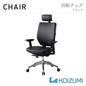 回転チェア CHAIR ブラック ヘッドレスト付き PVCレザー ガスシリンダー式 高さ調整 3段階角度調整 ロック機能付き 書斎 コイズミ KOIZUMI KWC-521BK