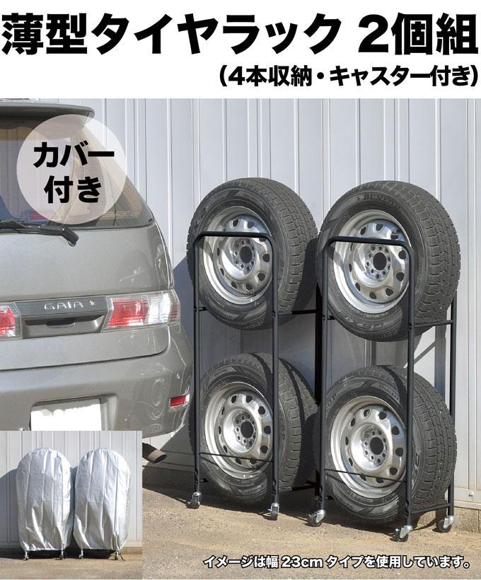 薄型タイヤラックカバー付き 2個組 タイヤラック キャスター付 RV 日本製 タイヤラック カバー タイヤ収納 タイヤスタンド 冬タイヤ 保管 スリム コンパクト すき間 国産[送料無料][代引不可] 送料無料