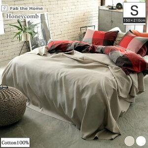 Fab the Home ハニカムHoneycomb マルチカバーS 150×210 ホワイト ストーン 綿100% ベッドカバー ソファカバー ベッドスプレッド ワッフル織