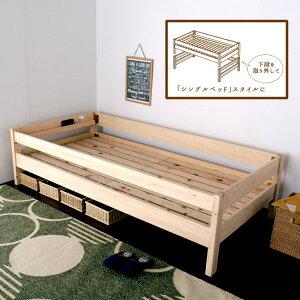 檜ロフトベッド総檜ベッドすのこベッド棚コンセントロータイプベッド下収納一人暮らし子供部屋檜無垢材ひのきベッドミドルベッドハイベッド檜ベッドナチュラル【新商品】