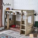 木製ロフトベッドAshby(アシュビー) シングル シンプルデザイン ベッドサイドに棚付き。 収納機能のついたロフトベッ…