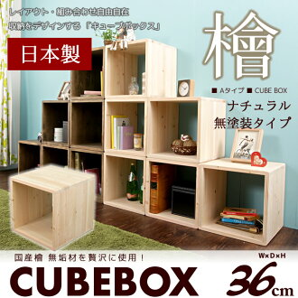 Cypress cube box-NET Japan A type natural wood natural wood solid wood storage shelves open rack domestic Cypress Cypress Cypress cube box multi-rack Bookshelf bookcase storage rack living storage shelf open rack corrugated low Hor