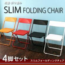 折りたたみ椅子フォールディングチェア4台セット軽くて丈夫コンパクトな折りたたみチェアSLIMスリム折りたたみチェア『productdesignaward2011』金賞背もたれ付き[代引不可]