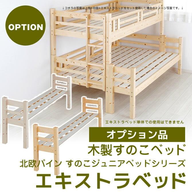北欧パイン すのこベッド エキストラベッド[オプション品] 木製ベッド ナチュラルな天然木製スノコベッドシリーズ 組合わせてお好みのベッドスタイルを。単体使用不可[日祝不可]