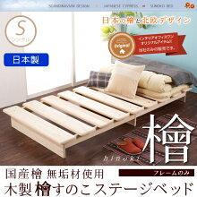 日本製檜すのこベッド総ヒノキステージベッドシングル国産檜を贅沢に使用したオール国産ベッド布団が使える頑丈ベッドベッドフレームのみ安心安全無垢材
