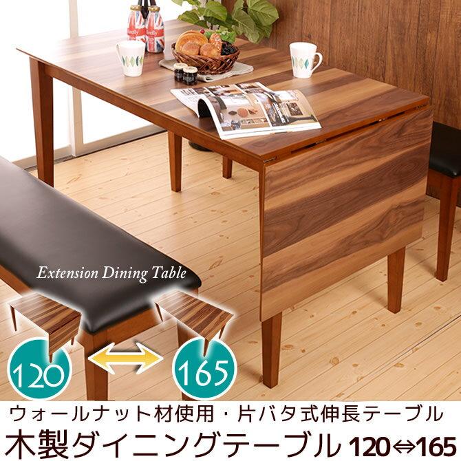 バタフライダイニングテーブル 幅120-165cm 伸張式ダイニングテーブル 木製 片バタテーブル 食卓 エクステンションテーブル 伸縮式テーブル 伸長式テーブル シンプル テーブル単品販売 ウォールナット