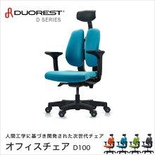 DUORESTデュオレストオフィスチェアーD100メッシュ座面ヘッドレストアームレスト付Dシリーズ