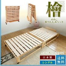 日本製折りたたみひのきすのこベッド通気性抜群シングルベッド