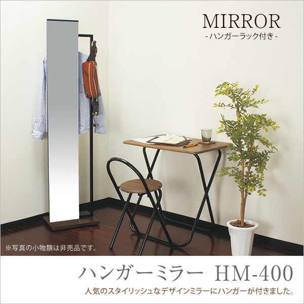 With The Mirror Hanger Rack Hanger Miller HM 400 Stand Mirror With Hangers! With  Storage Mirror Stand Mirror Coat Hook Mirror Full Length Mirror Storage ...