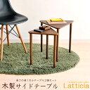 ネストテーブル 木製サイドテーブル 三角形の天板 高さの違う大小2個セット重ねたり並べたり別々に使ったり ベッドサイドテーブル ソファーサイドテーブル ナイトテ...