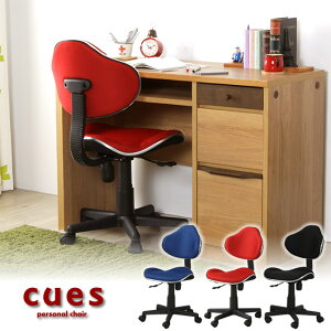 人間工学に基づき背中やお尻の形状にフィットするデザインオフィスチェア!座り心地バツグン!!回転椅子キューズ