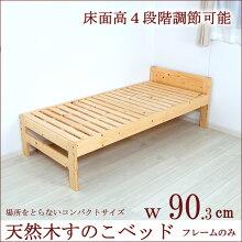 天然木すのこベッドコンパクトサイズシングルフレームのみ北欧パイン材木製ベッド高さ4段階調節ベッド下収納スペースお子様から大人まで省スペース型木製すのこベッド[送料無料][新商品]