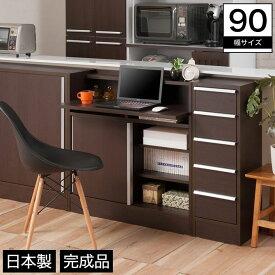 カウンター下 パソコンキャビネット 幅90 木製 幅木避け 可動棚 ブラウン 完成品 日本製