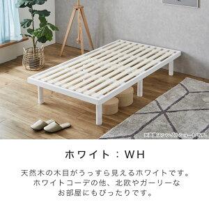 バノンすのこベッドシングル木製ベッドフレーム耐荷重350kgヘッドレス高さ4段階ナチュラル/ホワイト/ブラウン|ベッドシングルベッド木製ベッドベッドフレームのみローベッドミドルベッド高さ調整組立簡単北欧一人暮らし