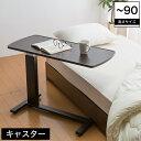 無段階昇降式テーブル ガス圧式 隠しキャスター付き 幅90cm 奥行40cm 木製 ベッド下差し込み可能 昇降テーブル ガス圧…