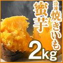 【夢百笑】種子島蜜芋 焼きいも2kg(500g×4袋)◆焼き芋をそのまま冷凍!レンジやオーブンで加熱するだけで1年中やきいもが楽しめます!【代引不可】 サツマイモ サツマイモ