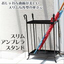 【送料無料】職人の手作りによるおしゃれな曲線が美しい角型のスリムな傘立て(かさ立て) シックなブラック色のアンブレラスタンド BUK-3 日本製 傘立て アイア...