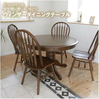 kagumaru  라쿠텐 일본: ウインザーダイニングテーブル 둥근 식탁 ...