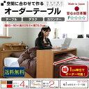 オーダーテーブル 幅1cm単位オーダー可能(60〜90cm)奥行29.5cm レギュラータイプ日本製 国産 デスク カウンターなど用途に合わせて自由に使えるコンソール低ホル仕様 サイズオーダーテーブル